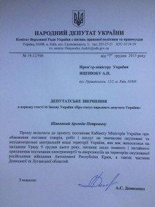 Денисенко_звернення