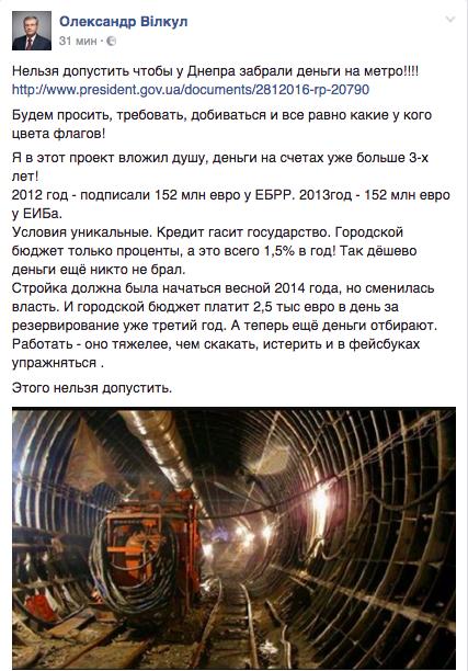 Пост Вилкула о метро