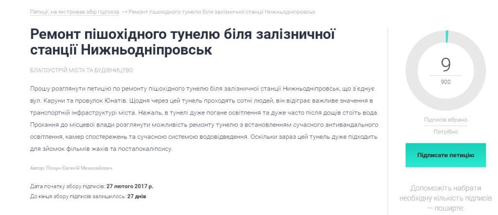 петиция_тоннель