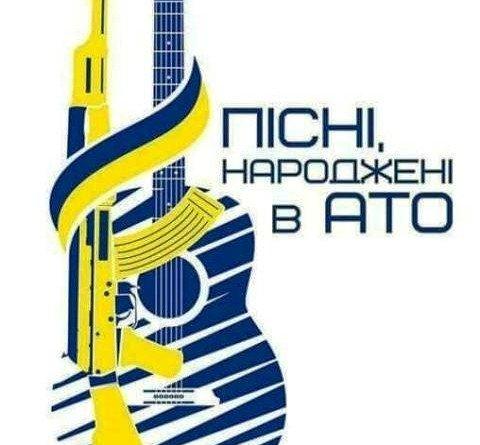 Пісні_АТО