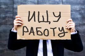 безработных