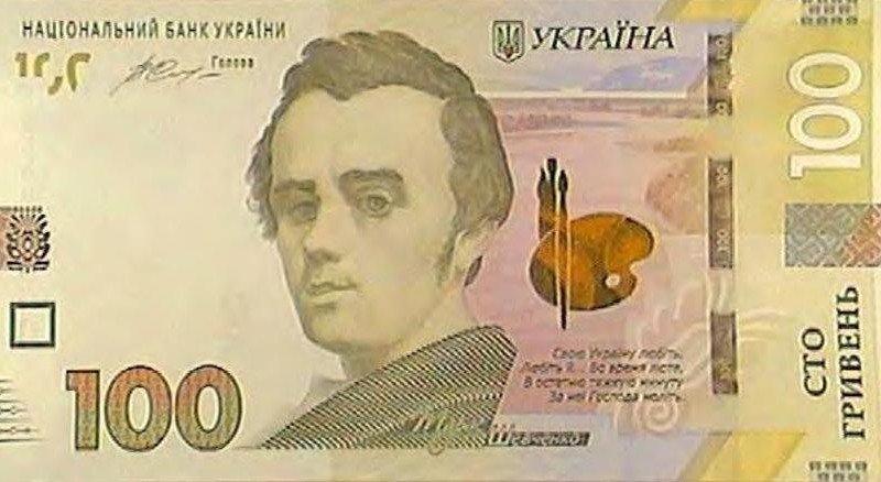 100 грн.