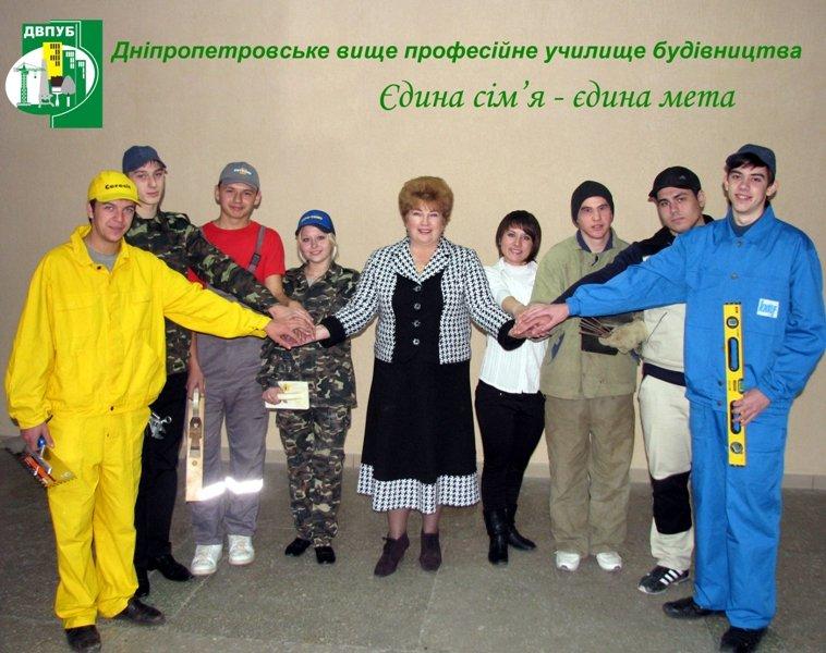 Дніпропетровське училище будівництва
