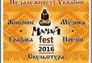 «Мамай-fest»