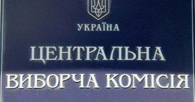 Центральна виборча комісія опрацювала 96% протоколів