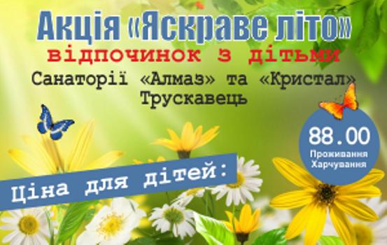 Дети_Алмаз-Кристалл