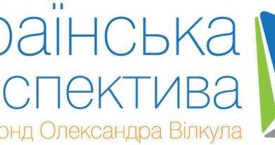 Украинская Перспектива