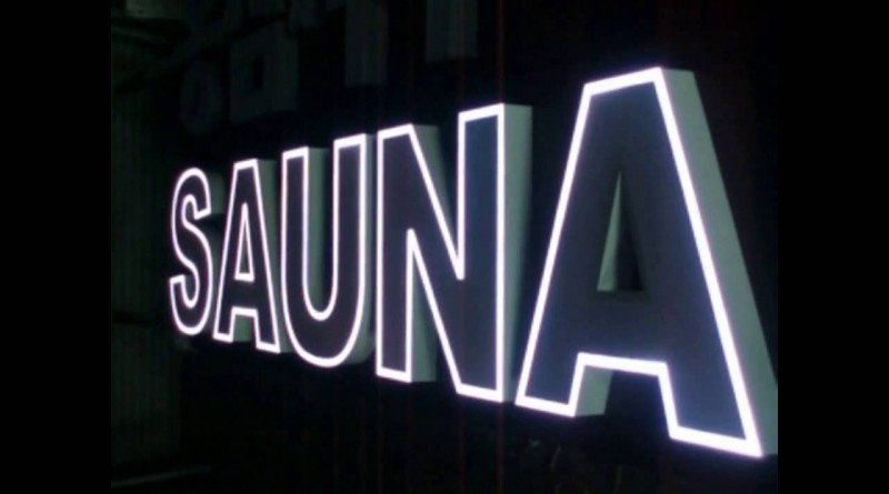 сауна