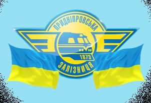 Придніпровська залізниця
