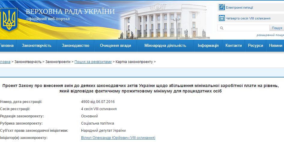 Скриншот сайта ВР на законопроект Вилкула