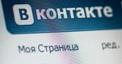 """""""ВКонтакті"""""""