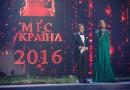 Міс Україна 2016