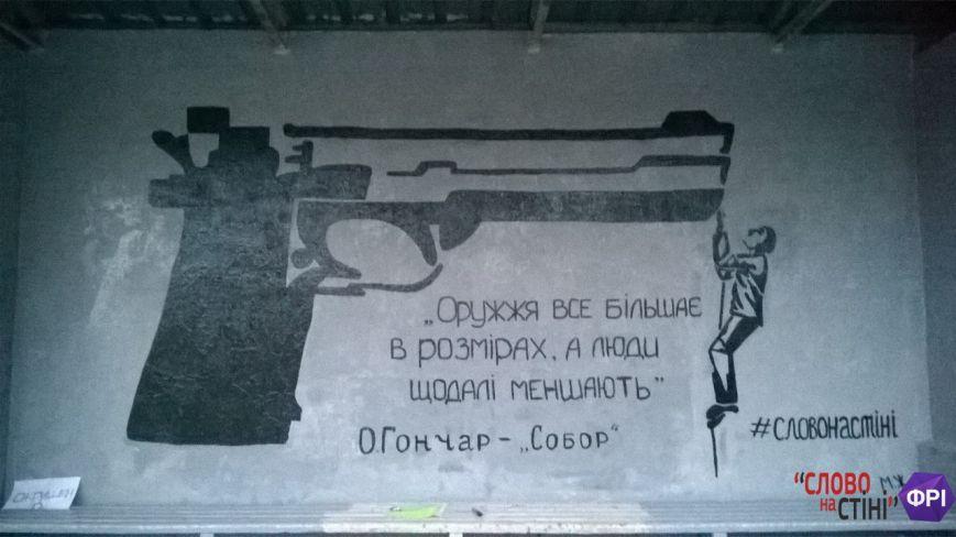 графіті-цитати
