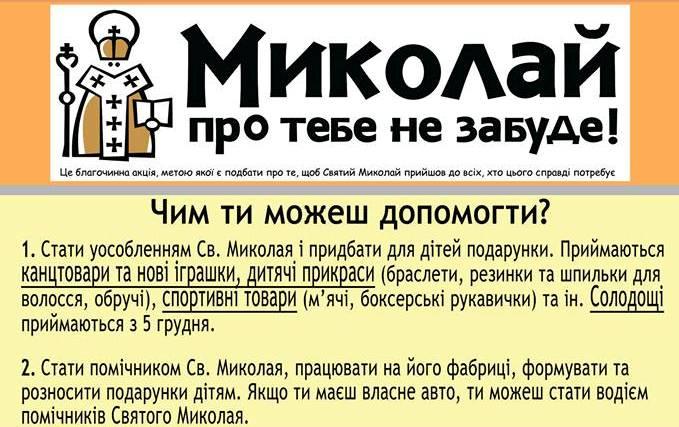 Миколай