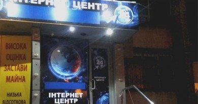 Інтернет-центр