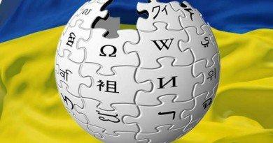 """""""Вікіпедія"""""""