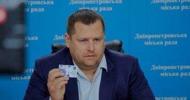 електронний квиток_Борис Філатов