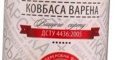 колбаса Алан