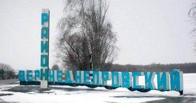Верхнеднепровский район