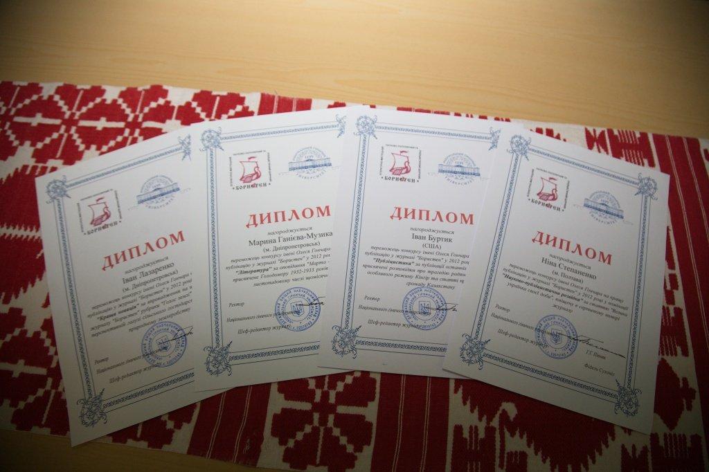 награда имени Олеся Гончара