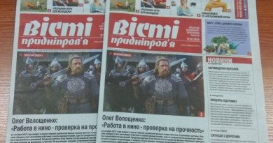 газета Вісті Придніпров'я