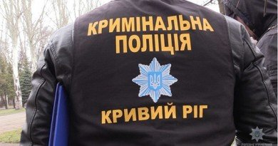 кримінальна поліція