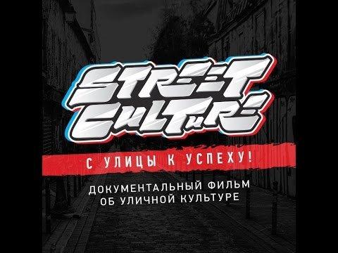 фильм об уличной культуре