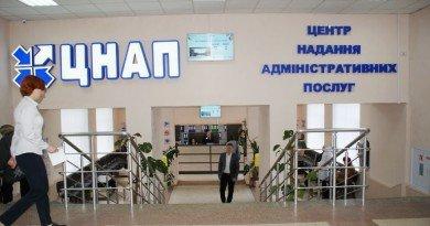 Офіс комунальних послуг