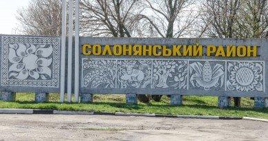 Солонянський район