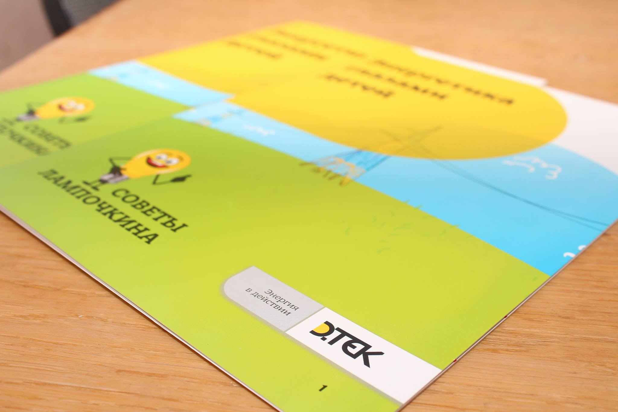 Энергетики распространяют в школах Днепропетровщины учебно-познавательные журналы Советы Лампочкина