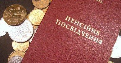 Гройсман_пенсии