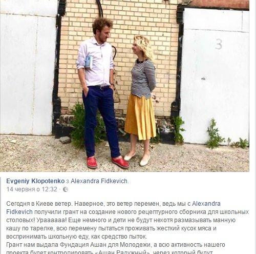 Евгений Клопотенко_соцсеть