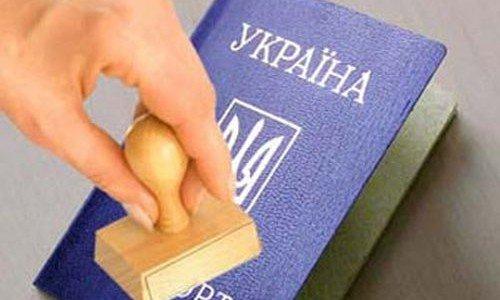 регистрация в Украине