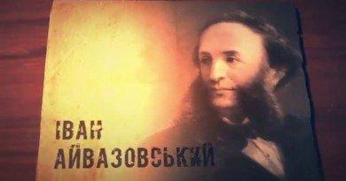 Іван Айвазовський