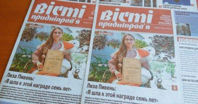 новый номер_Вісті Придніпров'я