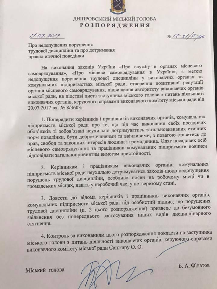 правила поведінки_мерія Дніпра