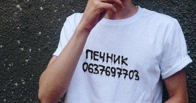 футболки печника