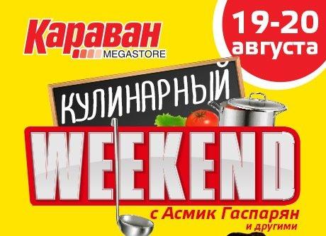 Кулинарный Weekend