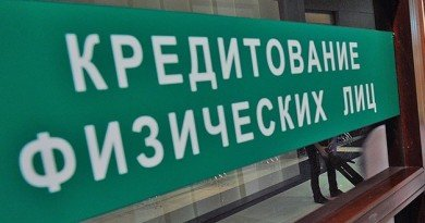 банки_кредиты