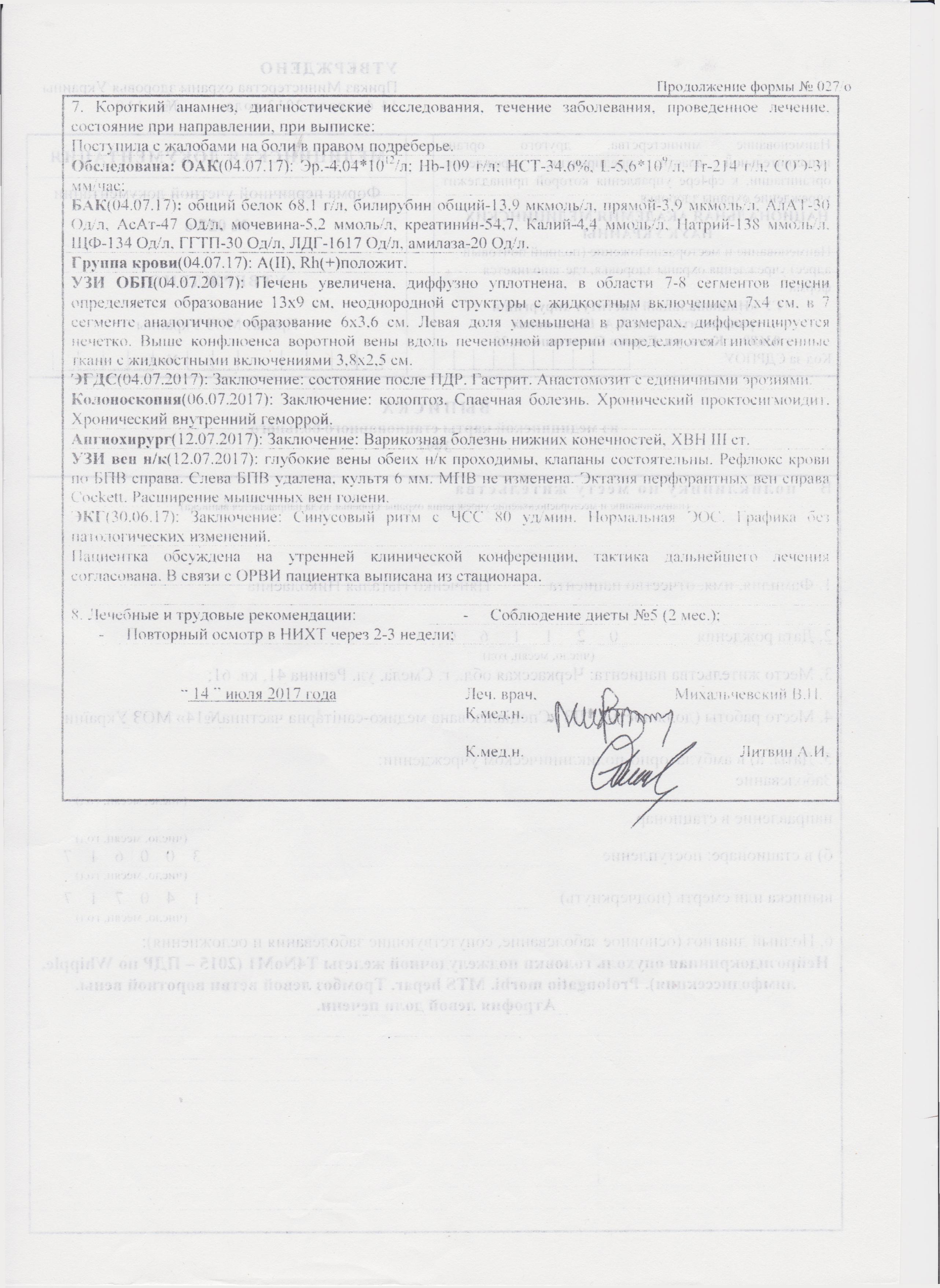 документы Нянченко Н.Н.0006