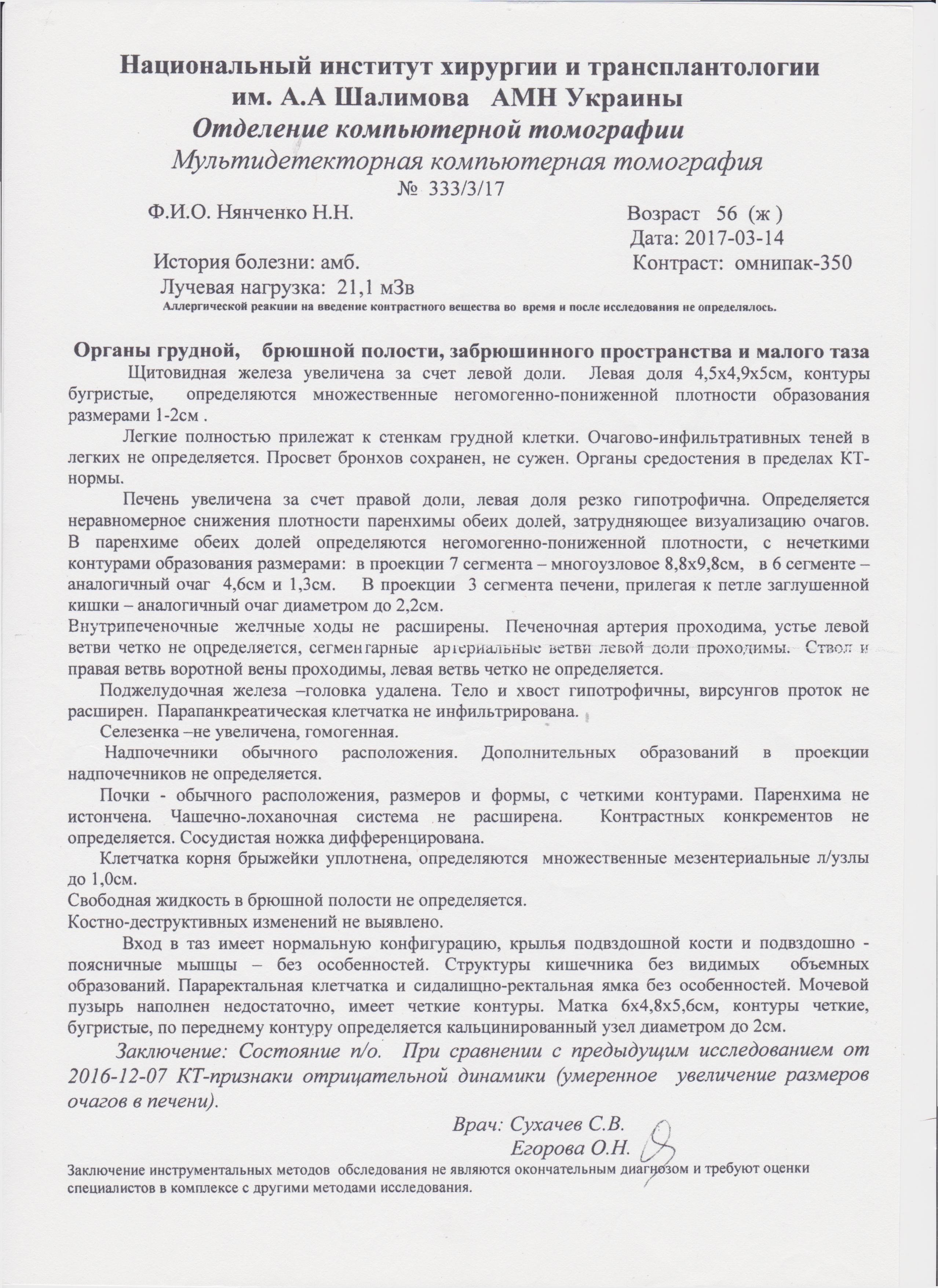 документы Нянченко Н.Н.0007
