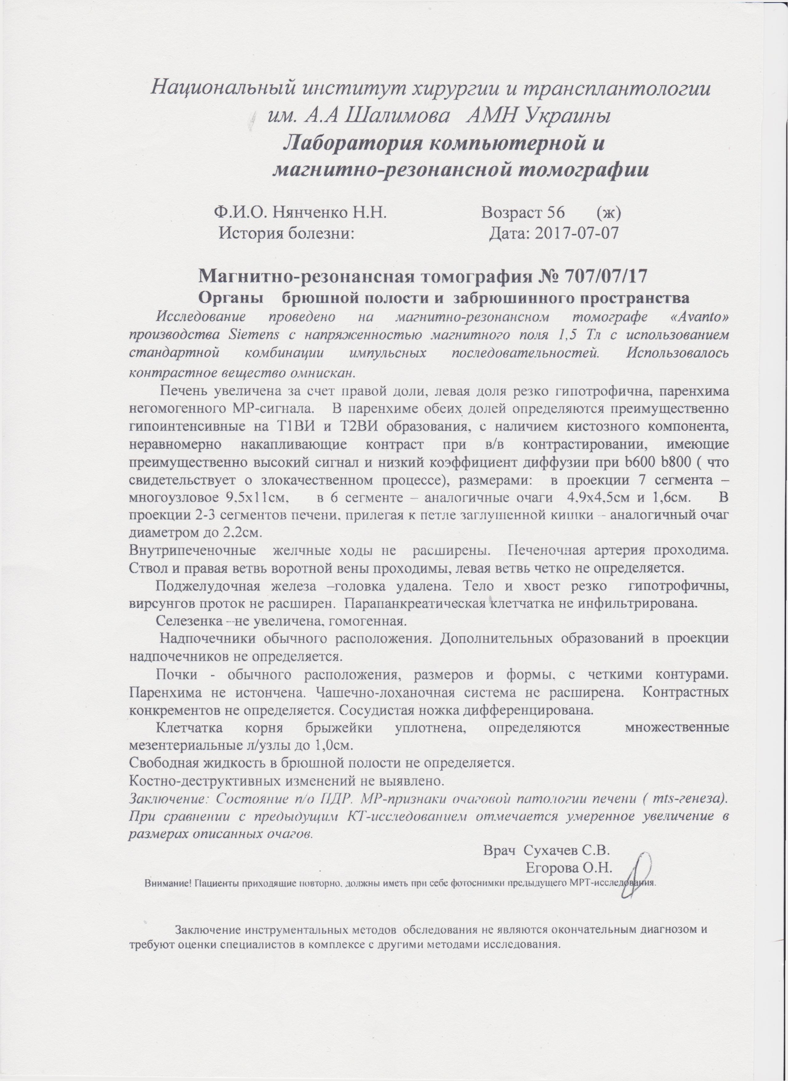 документы Нянченко Н.Н.0010