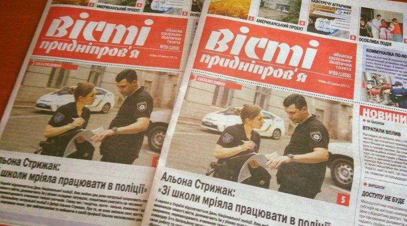 «Вісті Придніпров'я»