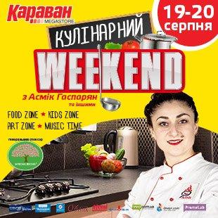 310x310_кулинар-гаспарян 2 (1)