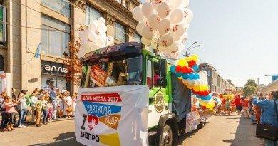 карнавал в Днепре