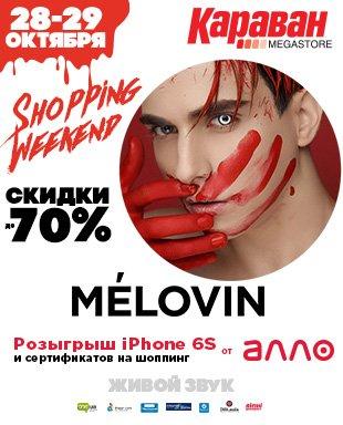 310x384_Shopping70melovin 2