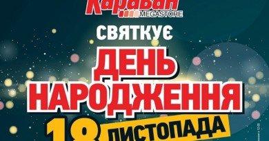 ТРЦ Караван_день рождения