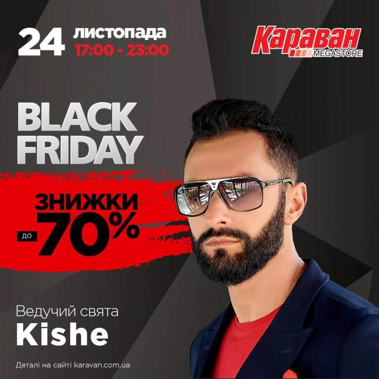 ТРЦ Караван_черная пятница