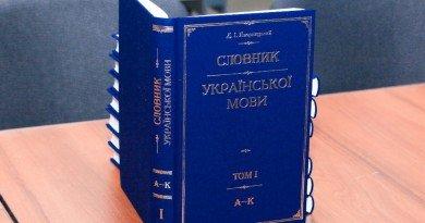 первый том_словарь