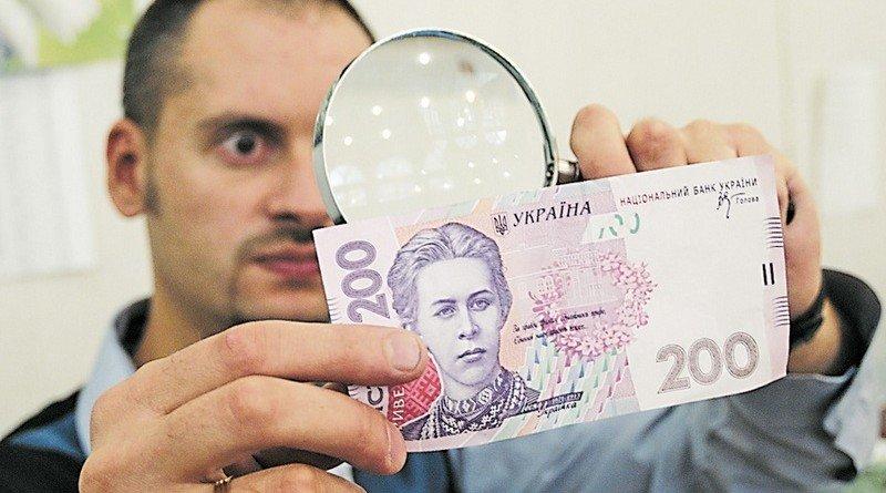 фальшиві гроші